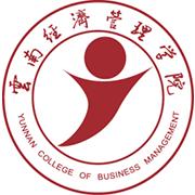云南经济管理学院继续教育学院