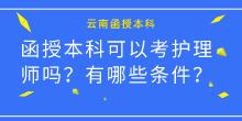 【函授本科】函授本科可以考护理师吗?有哪些条件?