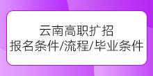 云南高职扩招报名条件/流程/毕业条件