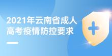 2021年云南省成人高考疫情防控要求