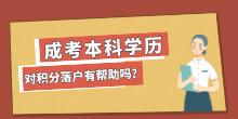 【成考本科】文凭对积分落户有帮助吗?