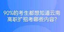 90%的考生都想知道云南高职扩招考哪些内容?