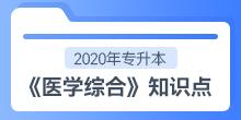 2020年专升本《医学综合》知识点