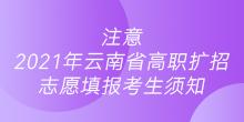 注意 2021年云南省高职扩招志愿填报考生须知