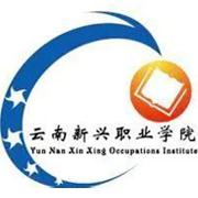 云南新兴职业学院继续教育学院