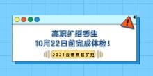 注意!参加2021年云南高职扩招的考生10月22日前完成体检!