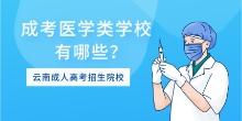 2021年云南成考医学类招生院校有哪些?