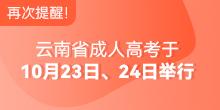 再次提醒!云南省成人高考于10月23日、24日举行