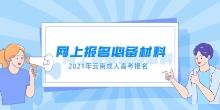 2021年云南成考网上报名必备材料