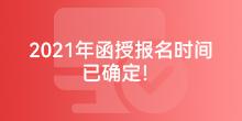 2021年云南函授报名及考试时间已确定!