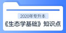 2020年专升本《生态学基础》知识点