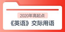 2020年高起点《英语》交际用语