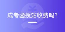 云南成考函授站收费吗?