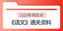 2020年高起点《语文》通关资料