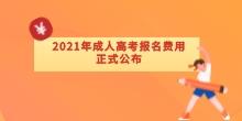 2021年云南省成人高考报名考试费用正式公布