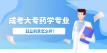 成考大专【药学】专业就业前景怎么样?