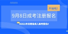 2021年9月8日云南省成人高考网上注册报名开始啦!