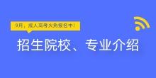 2021年云南成人高考部分招生院校及专业介绍