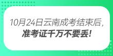 10月24日云南成考结束后,准考证千万不要丢!