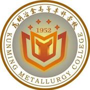 昆明冶金高等专科学校继续教育学院