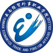 云南经贸外事职业学院继续教育学院