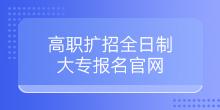 高职扩招全日制大专报名官网