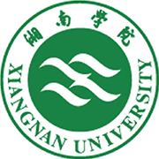 湘南学院继续教育学院