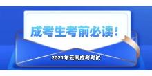 2021年云南成考生考前必读!(考试须知)