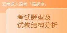云南成人高考「高起专」考试题型及试卷结构分析