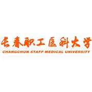 长春职工医科大学继续教育学院