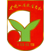 黑龙江省教育学院继续教育学院