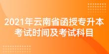 2021年云南省函授专升本考试时间及考试科目