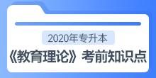 2020专升本《教育理论》考前知识点