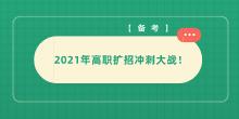 【备考】2021年高职扩招冲刺大战!