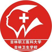吉林职工医科大学继续教育学院