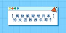 【网络教育专升本】论文应该怎么写?