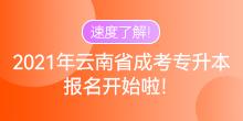 2021年云南省成考专升本报名开始啦!速度了解!