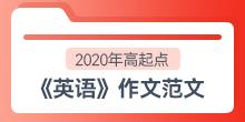2020年高起点《英语》作文范文