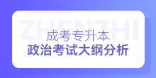 成考专升本【政治】考试大纲分析