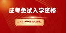 2021年云南省成人高考免试入学条件正式公布