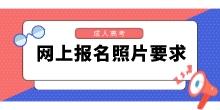 2021年云南省成人高考网上报名照片要求