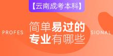 【云南成考本科】简单易过的专业有哪些?