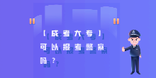 【成考大专】能考警察吗?
