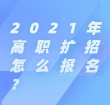 2021云南高职扩招怎么报名?