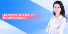 【云南成考本科】需要读几年?学信网能查到学籍吗?