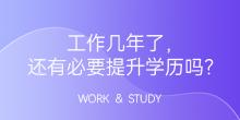 工作几年了,还有必要提升学历吗?