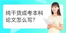 纯干货 【成考本科】论文怎么写?