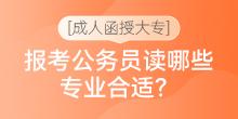 【成人函授大专】报考公务员读哪些专业合适?