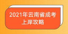 2021年云南省成人高考上岸攻略!速度了解!