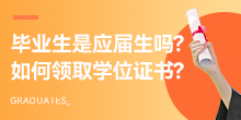 【成考本科】毕业生是应届生吗?毕业后如何领取学位证书?